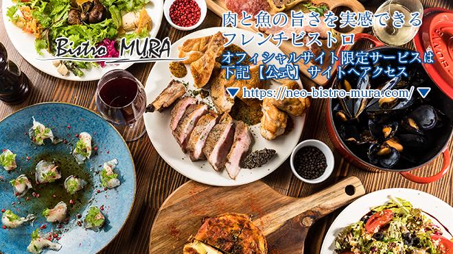 ネオビストロ MURA5